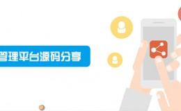 最新微赞第三方管理平台平台带分销商城+129个功能模块下载!