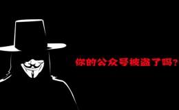 多地微信号同时遭遇盗号,多半是因为公众号管理员智商不够用!