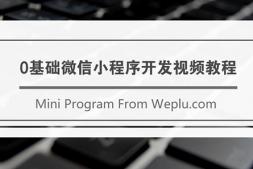 零基础微信小程序开发视频教程(单身狗专享)