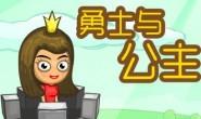 微信小游戏分享-《勇士与公主》