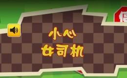 微信朋友圈游戏分享—《小心女司机》源码下载