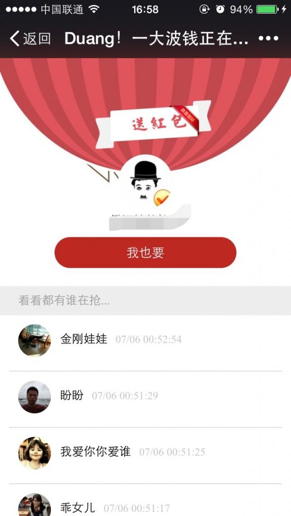 微信红包一分钱红包源码不要钱,免费下载!