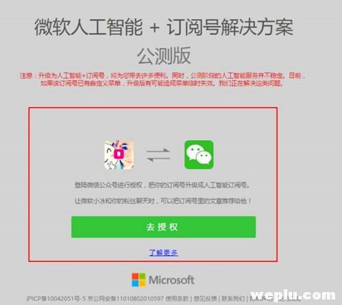 微软小冰重新回归微信公众平台,小冰对接微信全攻略!