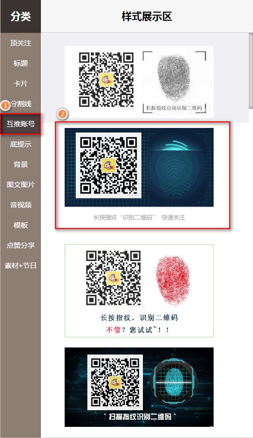 手把手教你,如何制作微信图文底部二维码识别关注GIF?