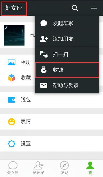 12星座安卓微信多开6.37版本微笔记免费下载!