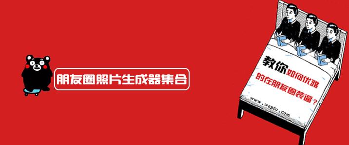 微信涨粉新技能!微信朋友圈照片生成器集合下载!