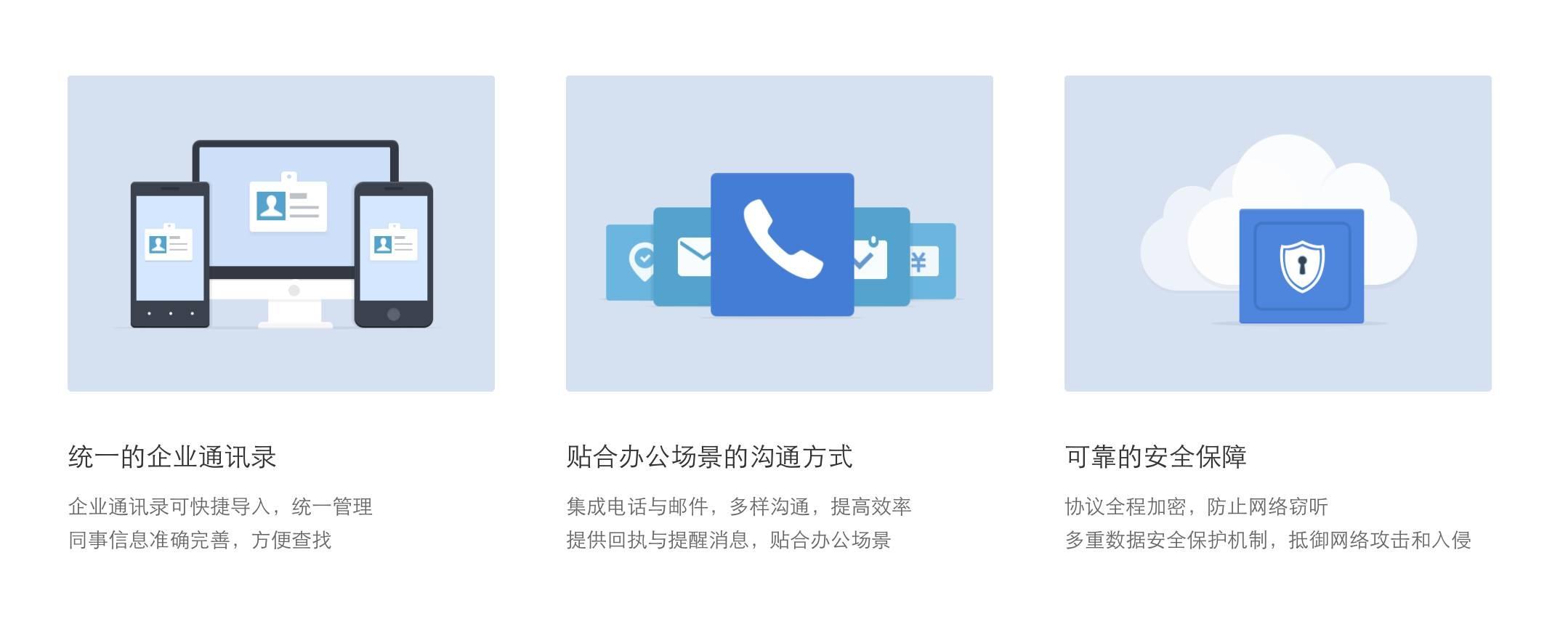 企业微信最全体验!企业微信到底值不值得加入?