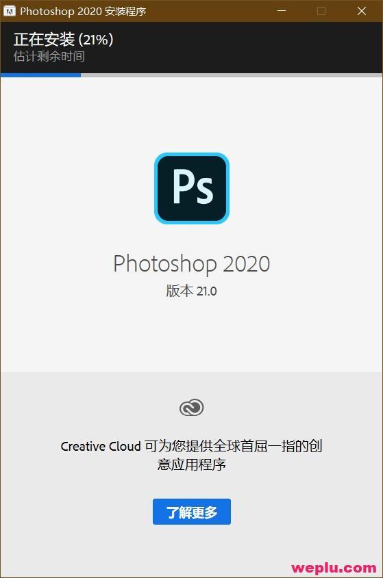 运营人员必备的Photoshop2020你更新了吗?(附件破解工具)