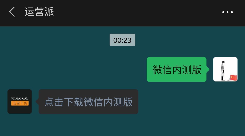 微信安卓内测版7.0.10更新下载