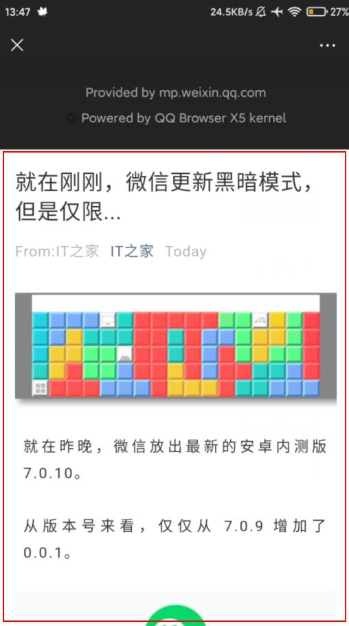 强制微信内置浏览器界面背景改为黑色的方法