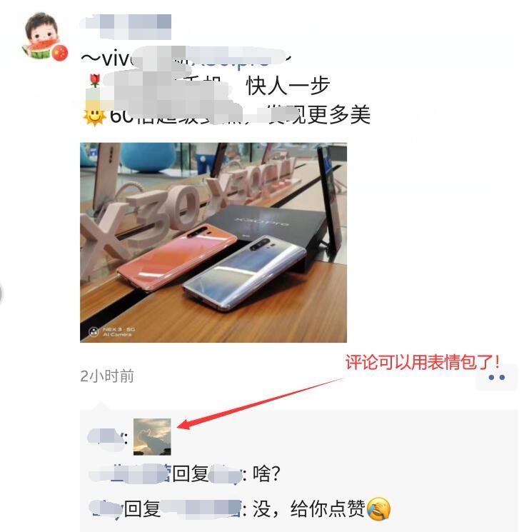 IOS微信7.0.9更新!朋友圈可以评论用动态表情包和图片了!